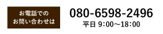 お電話でのお問い合わせは080-6598-2496 平日:9:00〜18:00