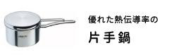 優れた熱伝導率の片手鍋