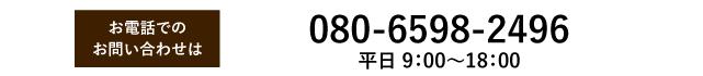 お電話でのお問い合わせは08065982496 平日:9:00〜18:00